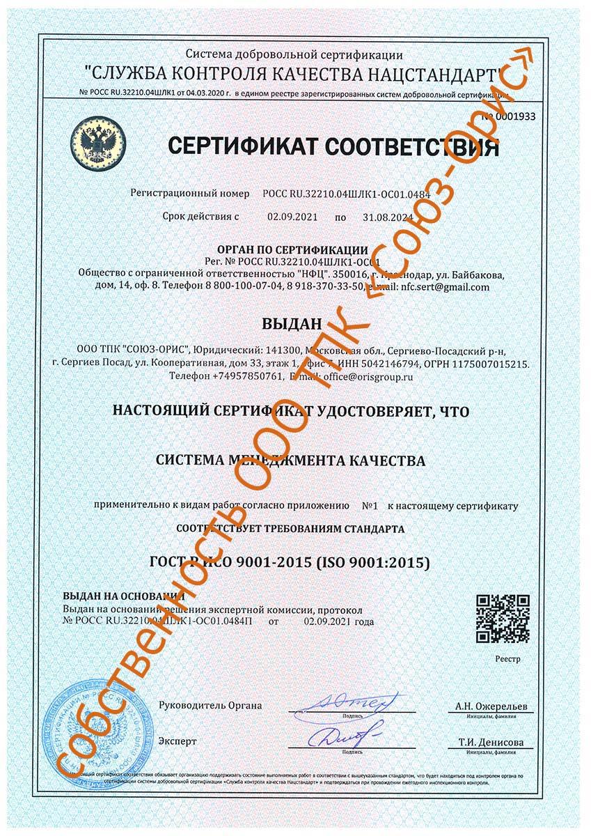 Сертификат соответствия система менеджмента качества Уфа
