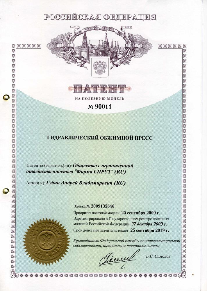 patent.jpg Самара