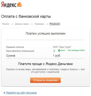 ya-pay-success.jpg Ростов-на-Дону